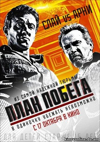 План побега - Escape Plan (2013)