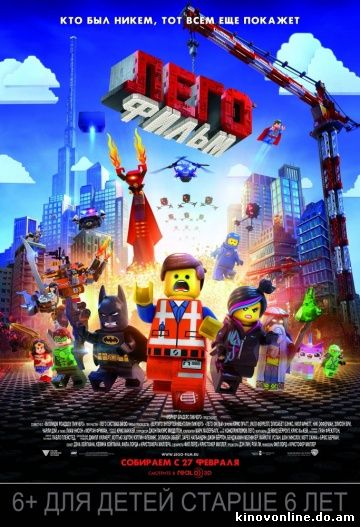 Лего. Фильм - The Lego Movie (2014)