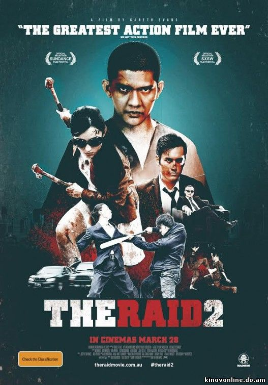 Рейд 2 - The Raid 2: Berandal (2014)