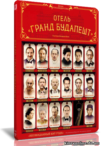 Отель «Гранд Будапешт» - The Grand Budapest Hotel (2014) HDRip (Лицензия)