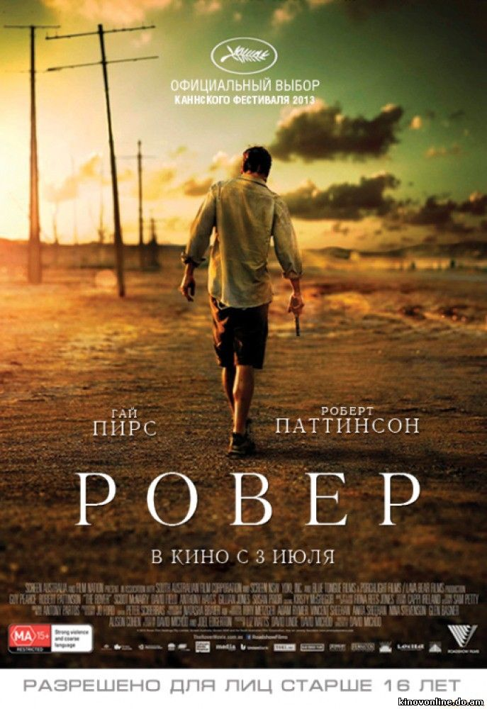 Ровер - The Rover (2014) HDRip