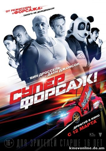 Суперфорсаж - Superfast (2015) HDRip