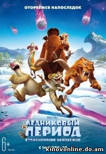 Ледниковый период: Столкновение неизбежно - Ice Age: Collision Course (2016) DVDSCR