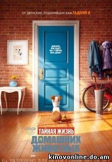 Тайная жизнь домашних животных - The Secret Life of Pets (2016)