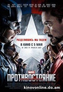 Первый мститель: Противостояние - Captain America: Civil War (2016) HDRip
