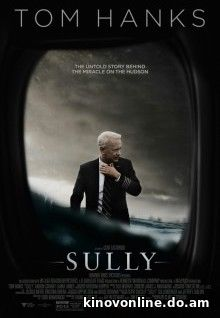 Чудо на Гудзоне - Sully (2016)