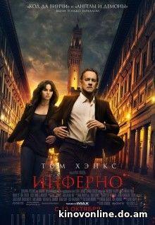 Инферно - Inferno (2016)