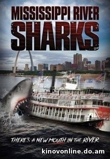 Акулы в Миссисипи - Mississippi River Sharks (2017) HDRip
