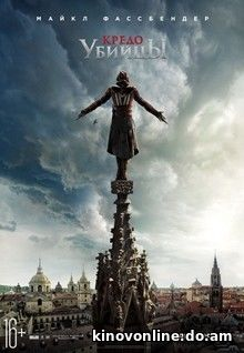 Кредо убийцы - Assassin's Creed (2016) HDRip