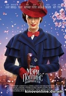 Мэри Поппинс возвращается - Mary Poppins Returns