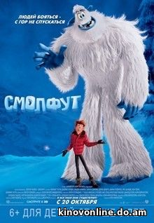 Смолфут - Smallfoot (2018) HDRip