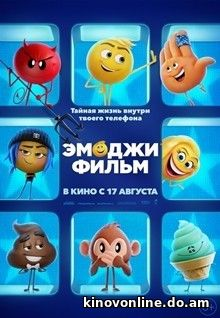 Эмоджи фильм - The Emoji Movie (2017) HDRip