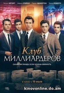 Клуб миллиардеров - Billionaire Boys Club (2018) HDRip