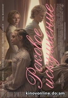 Роковое искушение - The Beguiled (2017) HDRip