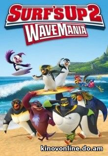 Лови волну 2 - Surf's Up 2: WaveMania (2017) HDRip