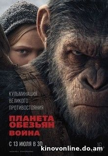 Планета обезьян: Война - War for the Planet of the Apes (2017)