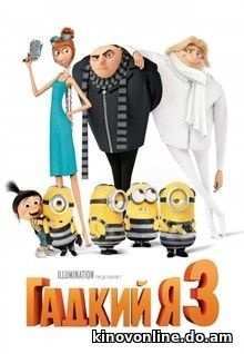 Гадкий я 3 - Despicable Me 3 (2017) HDRip