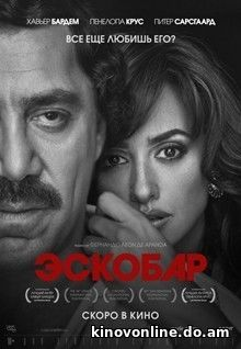 Эскобар - Loving Pablo (2017) HDRip