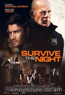 Дожить до утра - Survive the Night (2020) HDRip