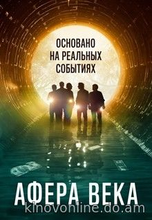 Афера века - The Heist of the Century (2020) HDRip