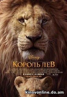 Король Лев - The Lion King (2019)