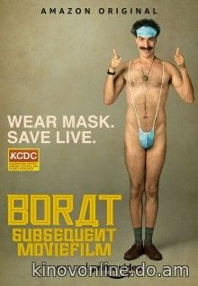 Борат 2 - Borat Subsequent Moviefilm (2020) HDRip